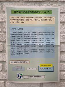 狂犬病予防接種料金の改定ご案内